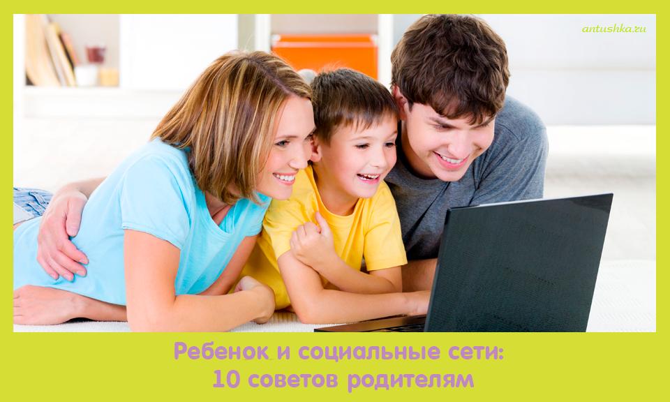 ребенок, социальный, сеть, совет, родители