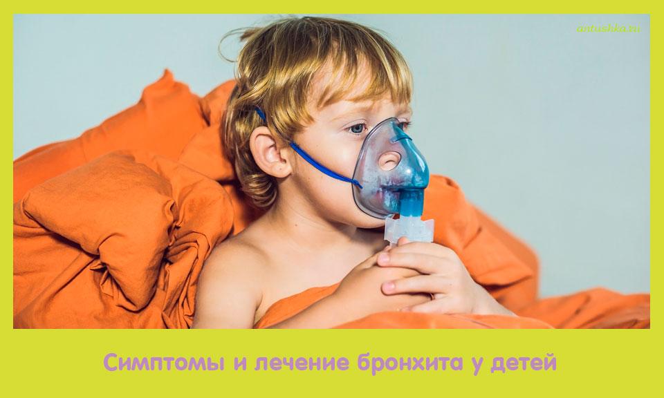 симптом, лечение, бронхит, дети