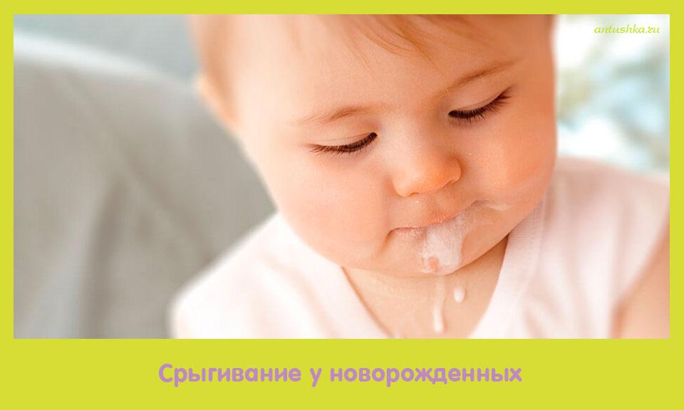срыгивание, новорожденная