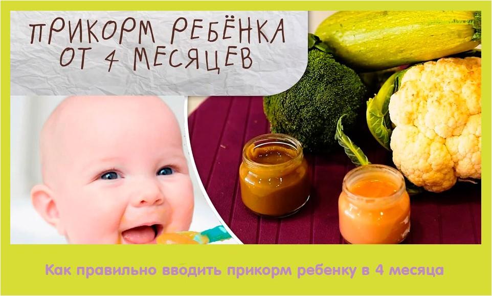 правильный, вводить, прикорм, ребенок, месяц