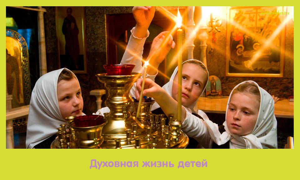 духовная, жизнь, дети