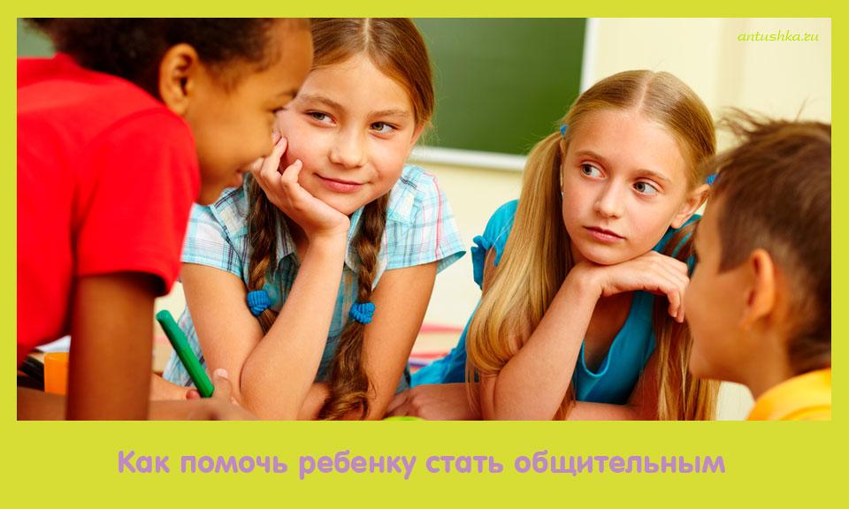 помочь, ребенок, стать, общительный