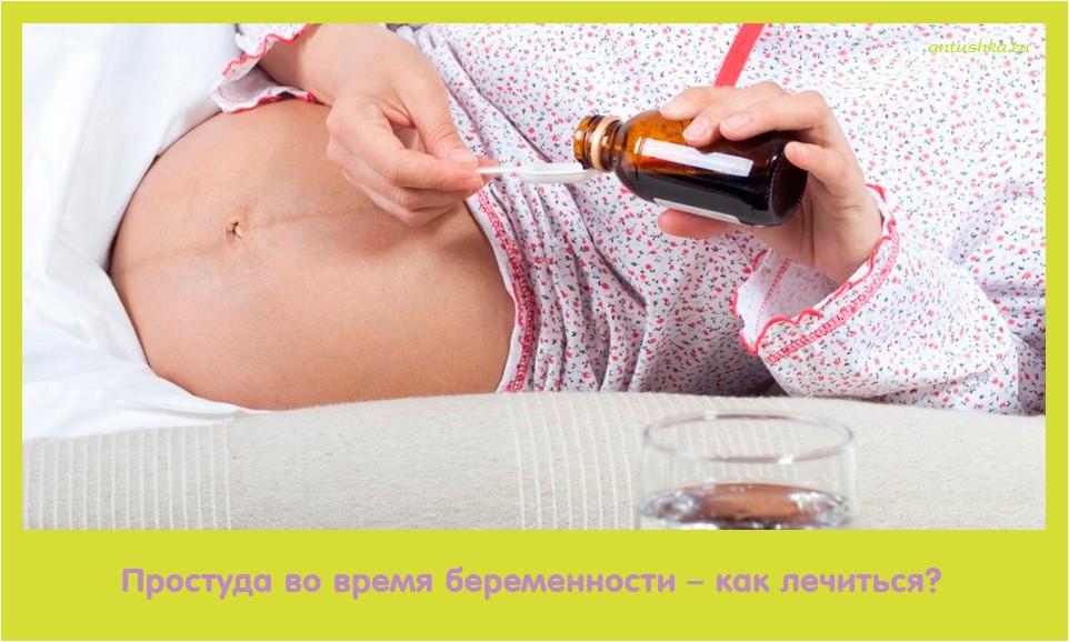 простуда, время, беременность, лечить
