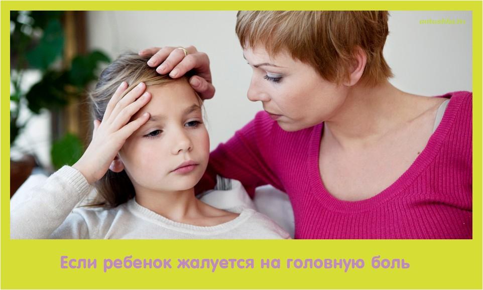 ребенок, жаловать, головной, боль