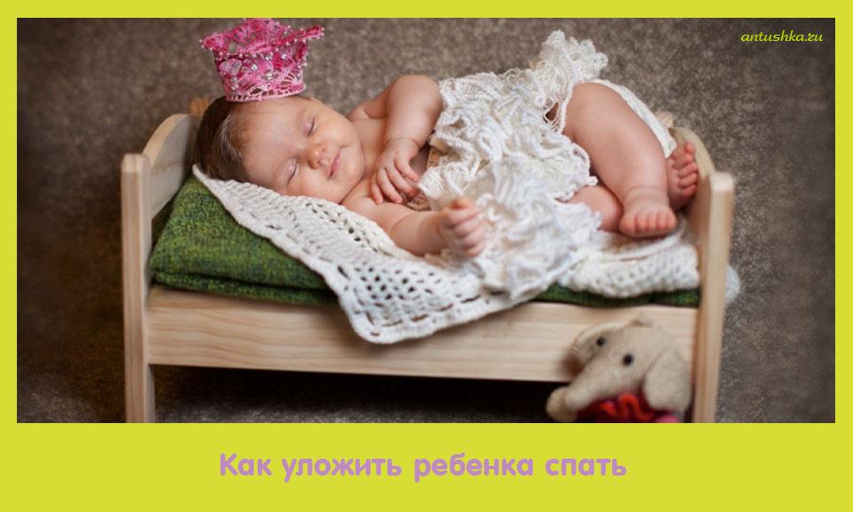 уложить, ребенок, спать