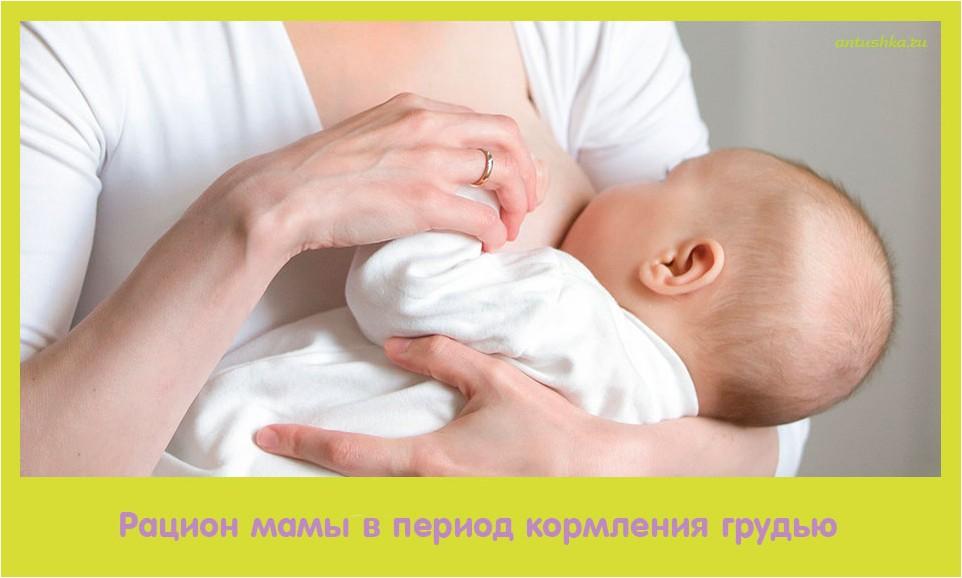 рацион, мама, период, кормление, грудь